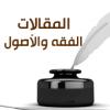 محمّد حسن الأمين والنزعة المقاصديّة التحريريّة