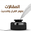 تقويم موقف الطباطبائي من الرواية التفسيريّة ونقد اتهامات الشيخ محمد السند وآخرين