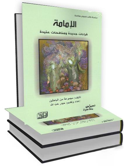 الإمامة، قراءات جديدة ومنافحات عتيدة