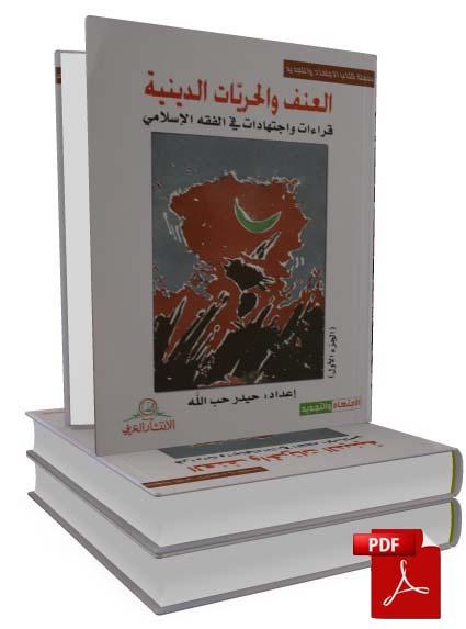 العنف والحريات الدينية، قراءات واجتهادات في الفقه الإسلامي