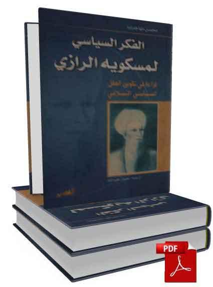 الفكر السياسي لمسكويه الرازي، قراءة في تكوين العقل السياسي الإسلامي
