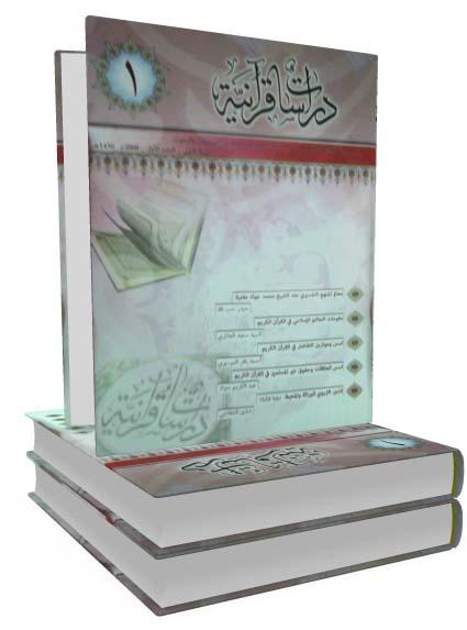 مجلّة دراسات قرآنية