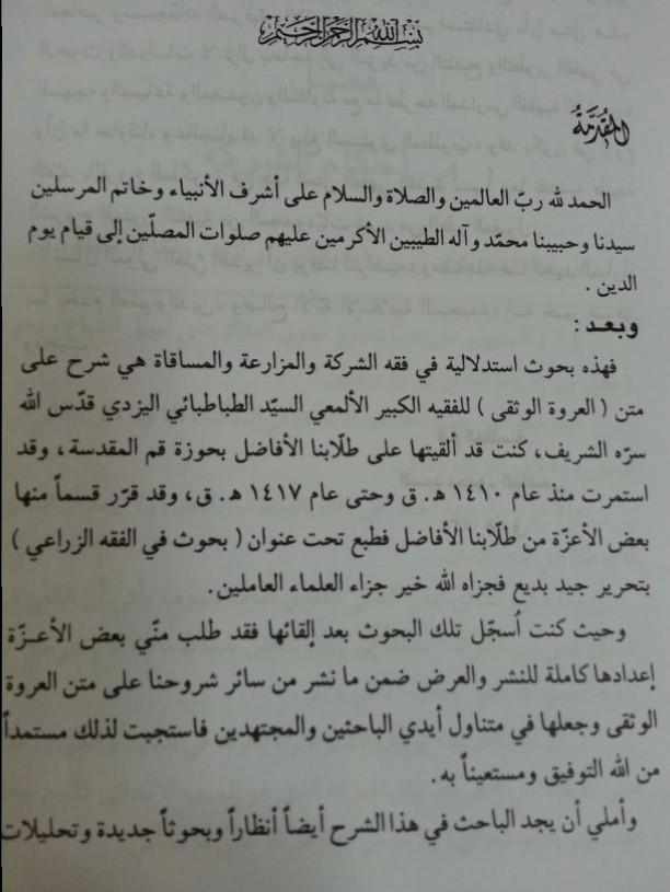 من مقدمة كتاب الشركة للسيد محمود الهاشمي