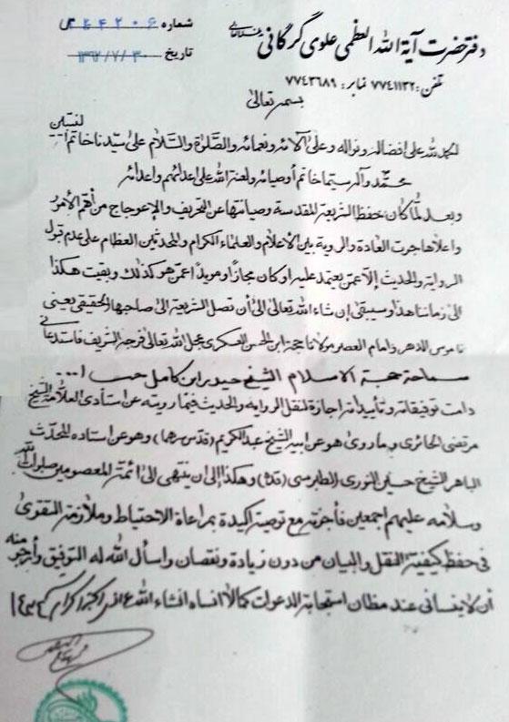 إجازة رواية من المرجع الديني السيد العلوي الكركاني