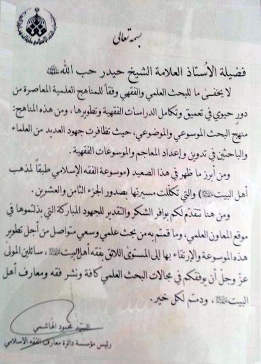 لوح تقدير من سماحة المرجع الديني السيد محمود الهاشمي