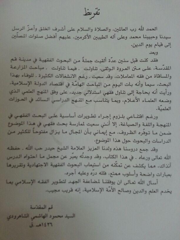 تقريظ كتاب بحوث في الفقه الزراعي للسيد محمود الهاشمي