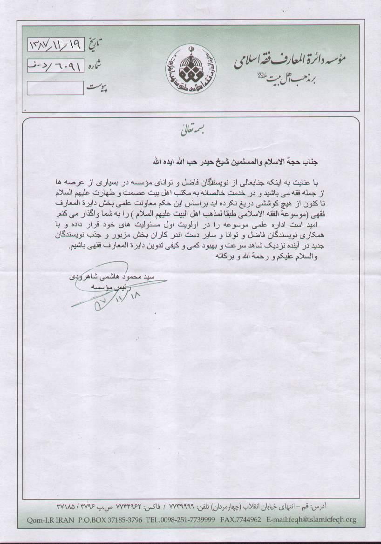 نص تعيين الشيخ حب الله في المعاونية العلمية لدائرة معارف الفقه الاسلامي