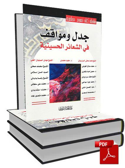 الشعائر الحسينية، التاريخ الجدل والمواقف