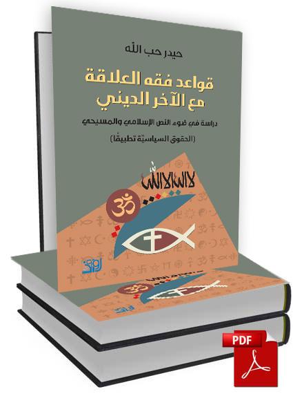قواعد فقه العلاقة مع الآخر الديني / قراءة في ضوء النصّ الإسلامي والمسيحي (الحقوق السياسيّة تطبيقاً)